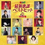 キング最新歌謡ベストヒット2020春(アルバム)