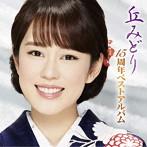 丘みどり/丘みどり 15周年ベストアルバム(アルバム)