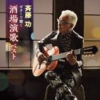 斉藤功/ギターで聴く 酒場演歌 ベスト(アルバム)