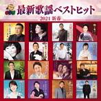 キング最新歌謡ベストヒット2021新春(アルバム)