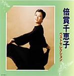 倍賞千恵子/ベストセレクション(アルバム)