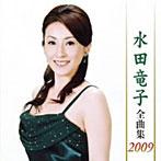 水田竜子/全曲集2009(アルバム)
