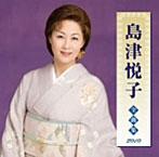 島津悦子/全曲集2010(アルバム)