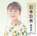 岩本公水/岩本公水全曲集2010(アルバム)