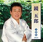 鏡五郎/鏡五郎全曲集2010(アルバム)