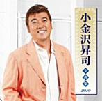 小金沢昇司/全曲集2010(アルバム)