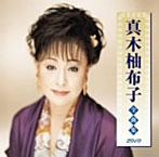 真木柚布子/全曲集2010(アルバム)