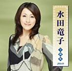 水田竜子/全曲集2010(アルバム)