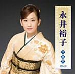 永井裕子/全曲集2010(アルバム)