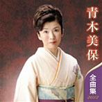 青木美保/全曲集2012(アルバム)