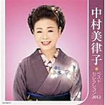 中村美律子/中村美律子 ベストセレクション2012(アルバム)