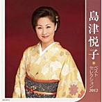 島津悦子/島津悦子 ベストセレクション2012(アルバム)