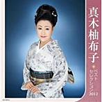 真木柚布子/真木柚布子 ベストセレクション2012(アルバム)