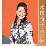 水田竜子/水田竜子 ベストセレクション2012(アルバム)
