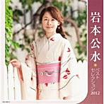 岩本公水/岩本公水 ベストセレクション2012(アルバム)