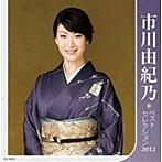 市川由紀乃/市川由紀乃 ベストセレクション2012(アルバム)