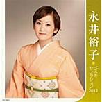 永井裕子/永井裕子 ベストセレクション2012(アルバム)