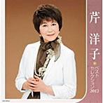 芹洋子/芹洋子 ベストセレクション2012(アルバム)