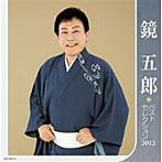 鏡五郎/鏡五郎 ベストセレクション2012(アルバム)
