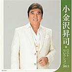 小金沢昇司/小金沢昇司 ベストセレクション2012(アルバム)