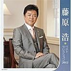 藤原浩/藤原浩 ベストセレクション2012(アルバム)