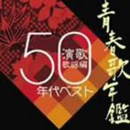 青春歌年鑑 演歌歌謡編 1950年代ベスト(アルバム)