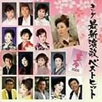 キング最新演歌ベストヒット2006春(アルバム)