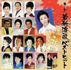 最新演歌ベストヒット2006秋(アルバム)