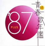 続・青春歌年鑑'87 PLUS(アルバム)