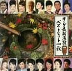 キング最新演歌ベストヒット2008秋(アルバム)