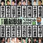 キング最新歌謡ベストヒット2009夏(アルバム)