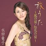 水田竜子/旅うた~風の宿・紅花の宿~(アルバム)