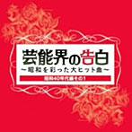 芸能界の告白~昭和を彩った大ヒット曲~昭和40年代編その1(アルバム)