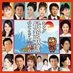 キング最新歌謡ベストヒット2010新春(アルバム)