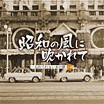 昭和の風に吹かれて~忘れられないあの歌 VOL.5(アルバム)
