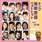 キング最新歌謡ベストヒット2011新春(アルバム)
