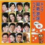 キング最新歌謡ベストヒット2011秋(アルバム)