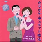 カラオケ・デュエット療法(アルバム)