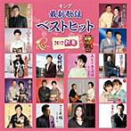 キング最新歌謡ベストヒット2012新春(アルバム)
