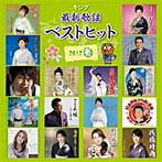 キング最新歌謡ベストヒット2012春(アルバム)