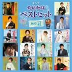 キング最新歌謡ベストヒット2012夏(アルバム)