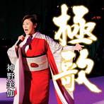 神野美伽/極歌(アルバム)