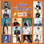 キング最新歌謡ベストヒット2012秋(アルバム)