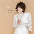芹洋子/心つなぐ歌(アルバム)