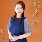 水田竜子/旅うた VOL.4~海かぜが聞こえる~(アルバム)