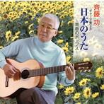 斉藤功/ギターで奏でる日本のうた~青春のポップス~(アルバム)