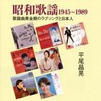 昭和歌謡 1945~1989 歌謡曲黄金期のラブソングと日本人(アルバム)
