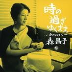 森昌子/時の過ぎゆくまま 心のスクリーン(アルバム)
