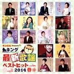 キング最新歌謡ベストヒット2014春(アルバム)