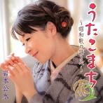 岩本公水/うたこまち 昭和歌の語りべ(アルバム)